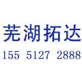 芜湖拓达钢结构工程有限公司