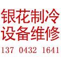 吉林龙潭经济开发区银花制冷设备维修部