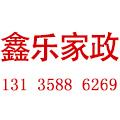襄阳鑫乐家政服务有限公司