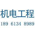 连云港润州机电工程有限公司