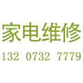 湘潭长远家电维修中心