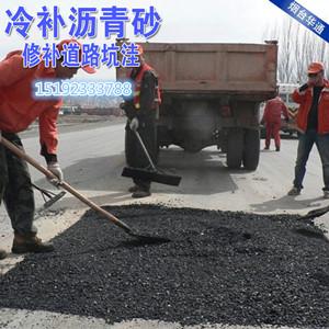 """陕西渭南道路沥青冷补料为道路坑槽""""补妆"""""""