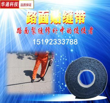 河南郑州路面贴缝带为何如此抢眼?