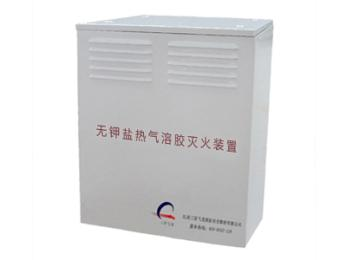 热气溶胶发生剂,无钾盐热气溶胶灭火装置,西安气溶胶单价