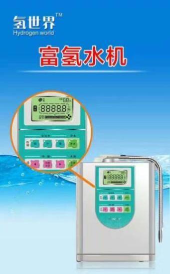 富氢水机、富氢水素水机招商代理