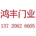 西安鸿丰门业有限公司