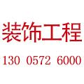 惠州市九州红装饰工程有限公司