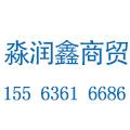 潍坊淼润鑫商贸有限公司