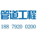 九江洁美管道工程服务公司