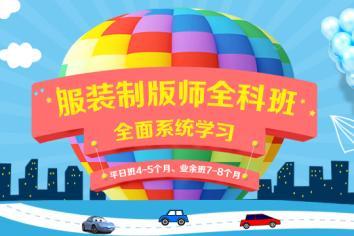 上海服装制版零基础就业班