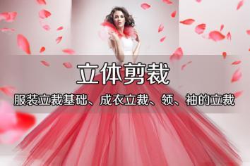 裁剪服装 立体裁剪上海培训机构