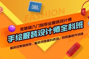 手绘服装设计 上海手绘学习班