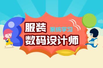 服装设计就业前景 上海服装设计培训