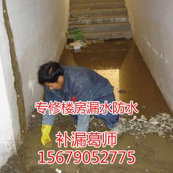 新余地下室防水补漏