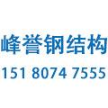 贵州峰誉钢结构有限公司