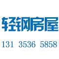 湖南明翔轻钢房屋有限公司