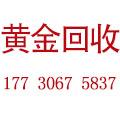 咸阳黄金名表名包回收公司