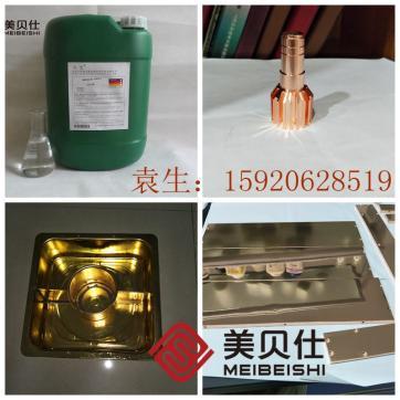 铜材防变色剂