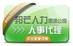 漯河市服务外包(人才租赁)—找邦芒人力资源