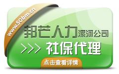 漯河全国社保代理带来什么好处,找邦芒人力资源咨询