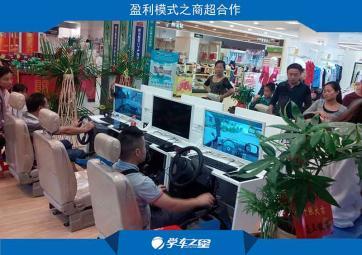 邵阳智能学车汽车驾驶模拟设备驾吧加盟特价批发