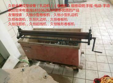 咨询关于铁皮卷圆机优惠价格