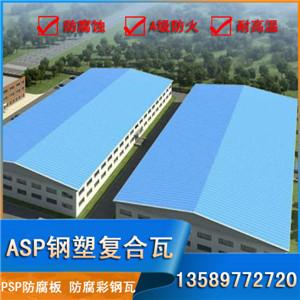 防腐彩钢板 厂房防腐板 山东青州钢塑瓦 高耐候