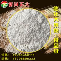 供应食品级膨化大米粉,大米粉,膨化大米面