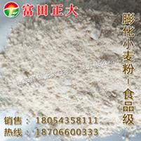 供应食品级膨化小麦粉,小麦粉,膨化小麦面