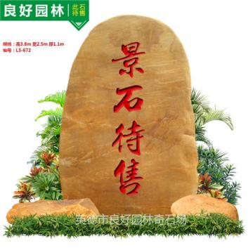 山东黄蜡石刻字