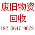 潍坊钟凯废旧物资回收公司