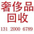 北京奢侈品名表名包回收公司