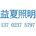 (陕西)深圳市益夏照明科技有限公司
