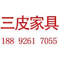 宁波三皮家具有限公司
