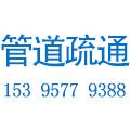 苍南县林晴管道疏通服务部