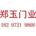 西宁郑玉门业厂