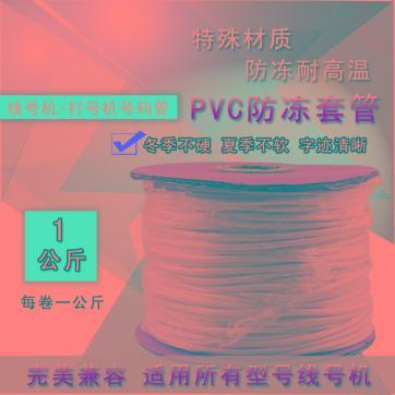硕方线号机防冻套管凯标 标映 力码 MAX电缆电线pvc号码管1.5包邮