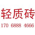 安徽永昌轻质砖(加气块)