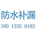 南京豫阿华防水工程公司