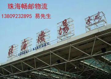 中山古镇灯具专业航空运输