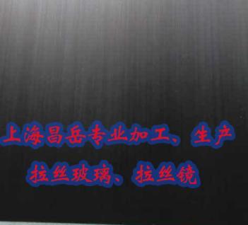上海昌岳新款拉丝玻璃