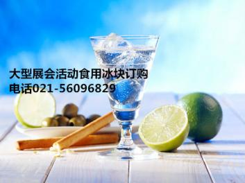 上海全市配送袋装5公斤食用冰