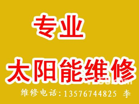 赣州太阳能热水器维修(章贡区)太阳能客服中心