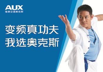 章贡区奥克斯空调3G特约服务中心(赣州)维修服务中心