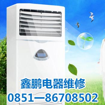贵阳空调安装、保养、维修