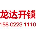 天津市龙达开锁公司
