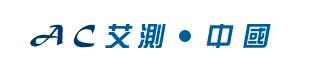 上海艾测电子科技有限公司