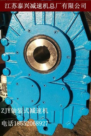 泰星标现货ZJY300-20-N轴装式减速机配件更换