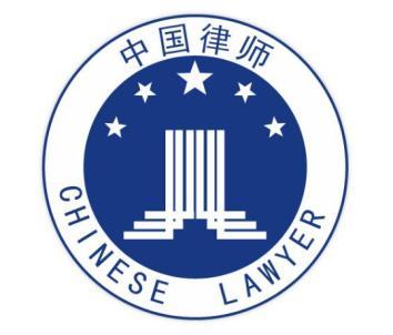 山东律师事务所