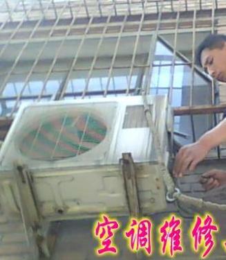 福州空调移机维修保养